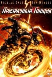 Призрачный гонщик (The Ghost Rider)