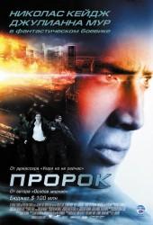 Пророк (Next) (2007)