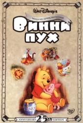 Приключения Винни Пуха (The Many Adventures of Winnie the Pooh)