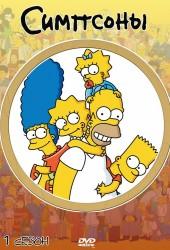 Симпсоны (The Simpsons)