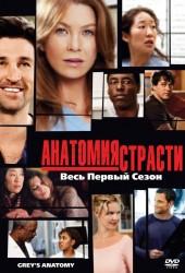 Анатомия страсти / Анатомия Грей (Grey's Anatomy)