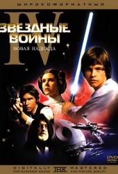 Звездные войны: Эпизод 4 - Новая надежда (Star Wars)
