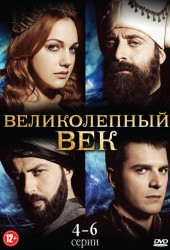 Великолепный век (Muhteşem Yüzyıl)