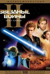 Звездные войны: Эпизод 2 - Атака клонов (Star Wars: Episode II - Attack of the Clones)
