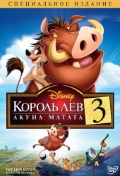 Король Лев 3: Акуна Матата (The Lion King 1½)