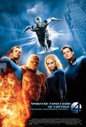 Фантастическая Четвёрка: Вторжение Серебряного Сёрфера (Fantastic Four: Rise of the Silver Surfer)
