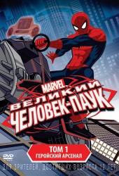 Совершенный Человек-Паук (Ultimate Spider-Man)