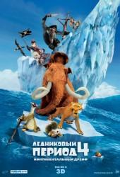 Ледниковый Период 4: Континентальный дрейф (Ice Age: Continental Drift)