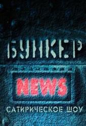 Бункер News
