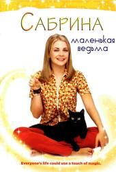 Сабрина - маленькая ведьма (Sabrina the Teenage Witch)