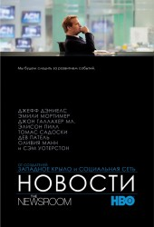 Новости (The Newsroom)