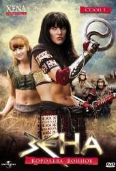 Зена - королева воинов (Xena: Warrior Princess)