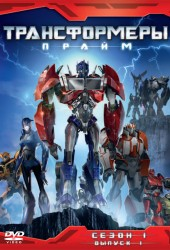 Трансформеры: Прайм (Transformers: Prime)