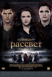 Сумерки. Сага. Рассвет: Часть 2 (The Twilight Saga: Breaking Dawn - Part 2)