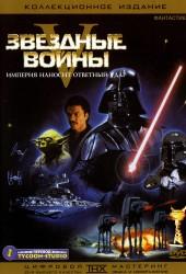 Звездные войны: Эпизод 5 - Империя наносит ответный удар (Star Wars: Episode V - The Empire Strikes Back)