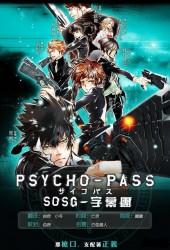 Психопаспорт (Psycho-pass)