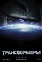 Трансформеры (The Transformers)