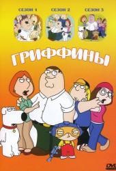 Гриффины (Family Guy)