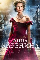 Анна Каренина (Anna Karenina) (2012)