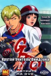 Крутой учитель Онидзука (Great Teacher Onizuka)