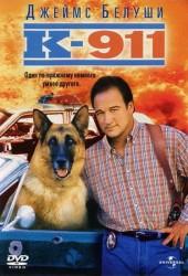 K-911 (K-911) (1999)