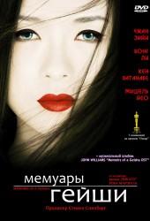 Мемуары гейши (Memoirs of Geisha)