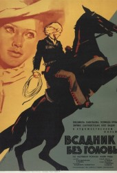 Всадник без головы (1973)