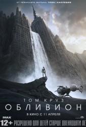 Обливион (Oblivion) (2013)
