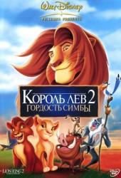 Король Лев 2: Гордость Симбы (The Lion King II: Simba's Pride)