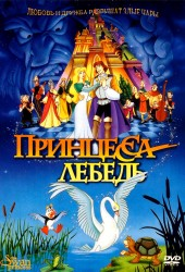 Принцесса Лебедь (The Swan Princess)