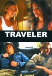 Пропавший (Traveler)