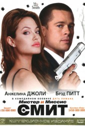 Мистер и Миссис Смит (Mr. & Mrs. Smith) (2005)