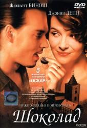 Шоколад (Chocolat) (2000)