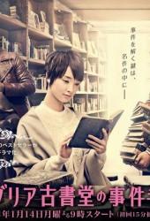 Архив расследований букинистического магазина «Библия» (Biblia Koshodou no Jiken Techou)