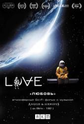 Любовь (Love) (2011)