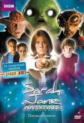Приключения Сары Джейн (The Sarah Jane Adventures)