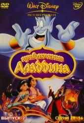 Аладдин (Aladdin) (1994)