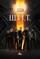 Агенты «Щ.И.Т.» (Agents of S.H.I.E.L.D.)
