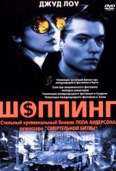 Шоппинг (Shopping) (1994)