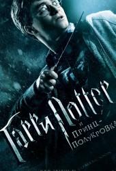 Гарри Поттер и Принц-полукровка (Harry Potter and Half Blood Prince)