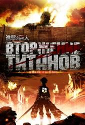 Атака титанов / Вторжение титанов (Shingeki no Kyojin)