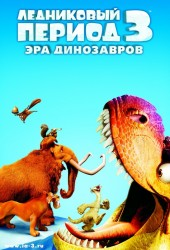 Ледниковый Период 3: Эра динозавров (Ice Age: Dawn of the Dinosaurs)