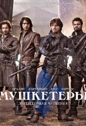 Мушкетеры (The Musketeers)