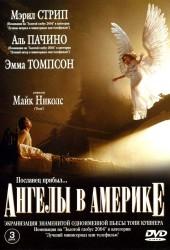 Ангелы в Америке (Angels in America)