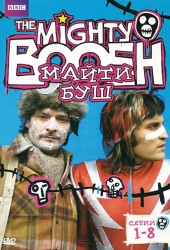 Майти Буш (The Mighty Boosh)