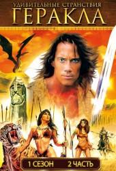 Удивительные странствия Геракла (Hercules: The legendary journeys)