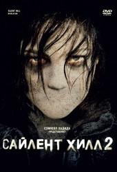 Сайлент Хилл 2 (Silent Hill: Revelation 3D)