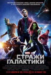Стражи галактики (Guardians of the Galaxy)