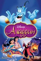 Аладдин (Aladdin) (1992)