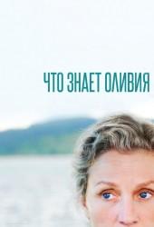 Что знает Оливия (Olive Kitteridge)